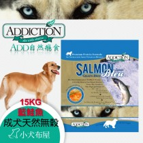 【紐西蘭 ADDICTION】自然癮食《 成犬 無穀藍鮭魚 15kg》超凡卓越全面護理天然寵物食品*WDJ
